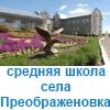 Средняя общеобразовательная школа села Преображеновка